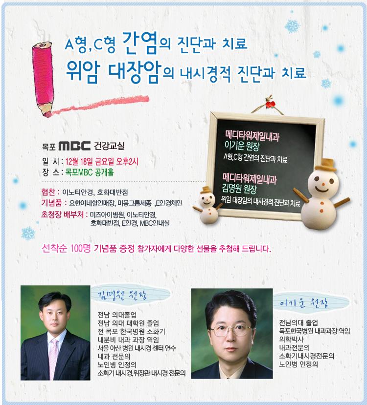 MBC 건강교실 행사정보