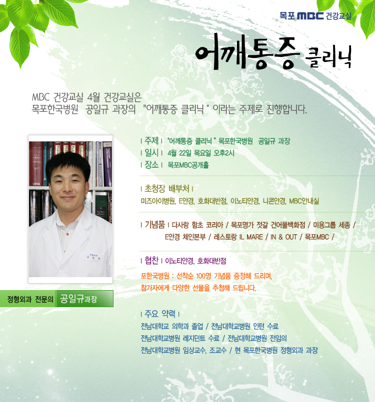 어깨통증 클리닉 행사정보