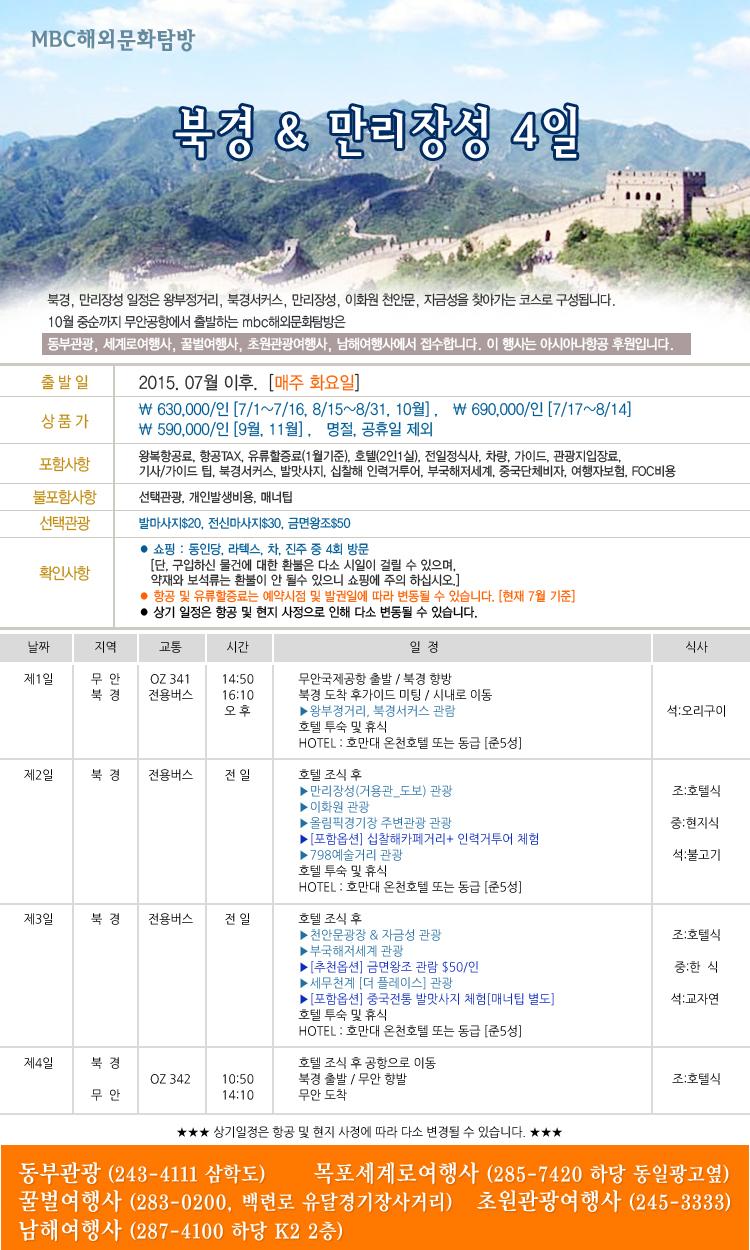 북경, 만리장성 3박 4일 행사정보