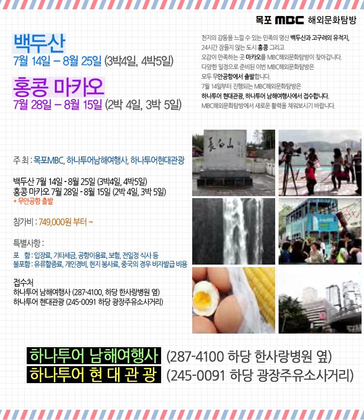 목포MBC 해외문화탐방 백두산 & 홍콩 마카오 행사정보