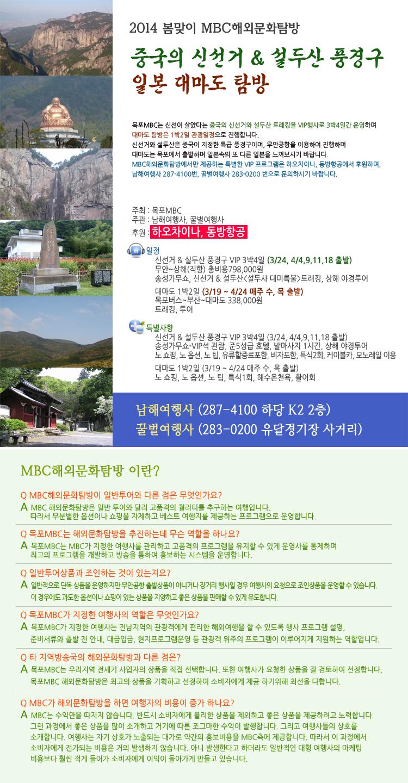 2014 봄맞이 MBC해외문화탐방 행사정보