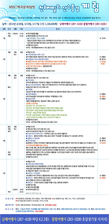 2014 MBC 해외문화탐방 계림 행사정보