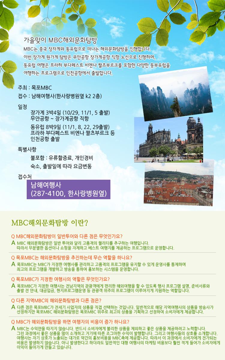 가을맞이 MBC해외문화탐방 행사정보