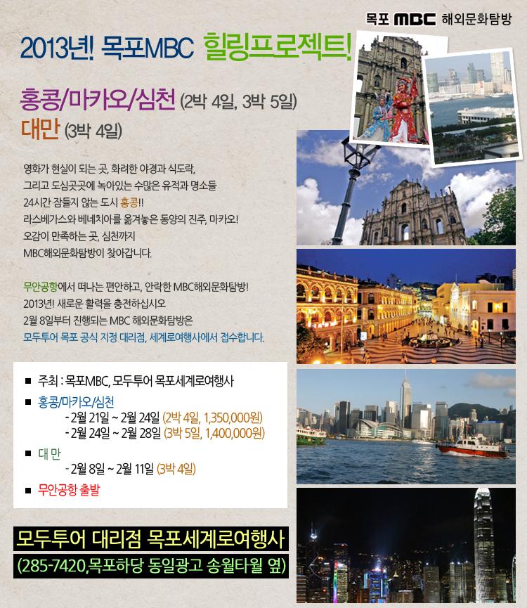 홍콩/마카오/심천 & 대만 행사정보