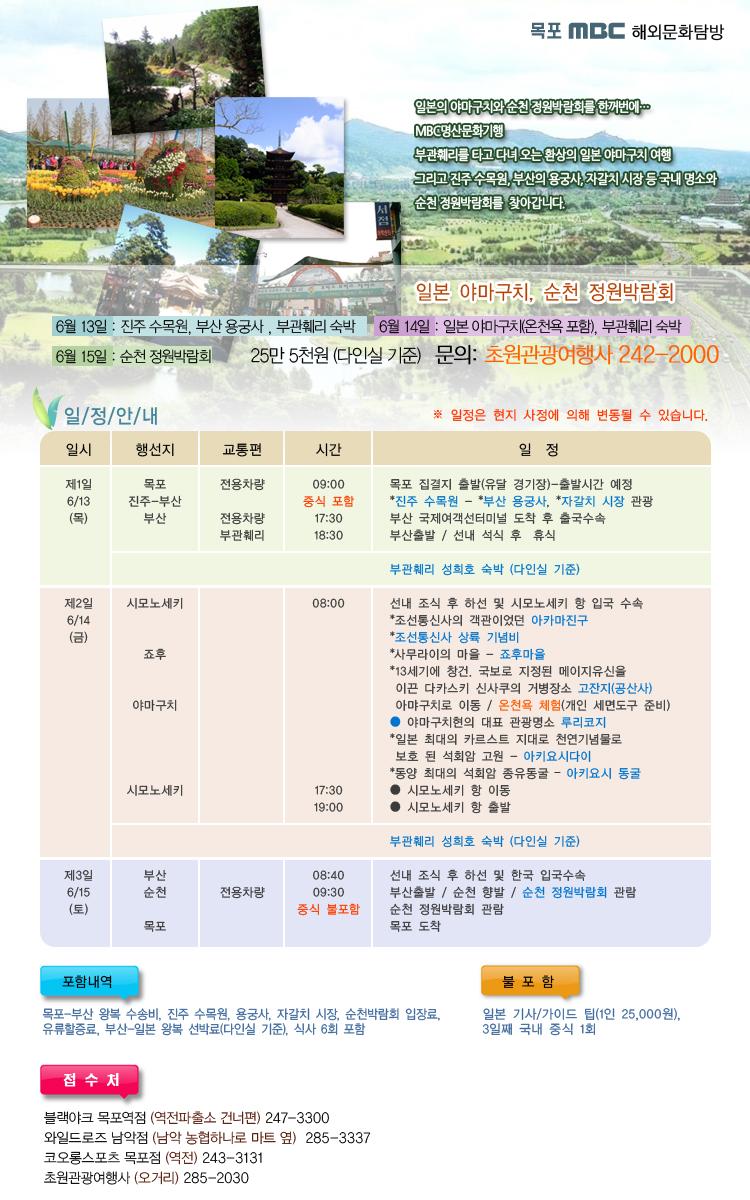 진주-부산-일본-순천 행사정보