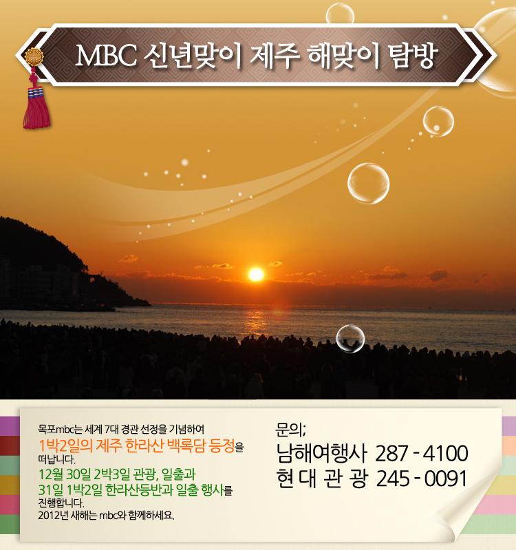 MBC 신년맞이 제주 해맞이 탐방 행사정보