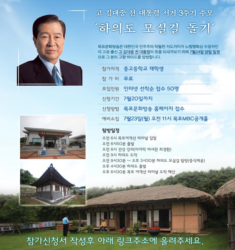 고 김대중 전 대통령 서거 3주기 추모 '하의도 모실길 돌기' 행사정보