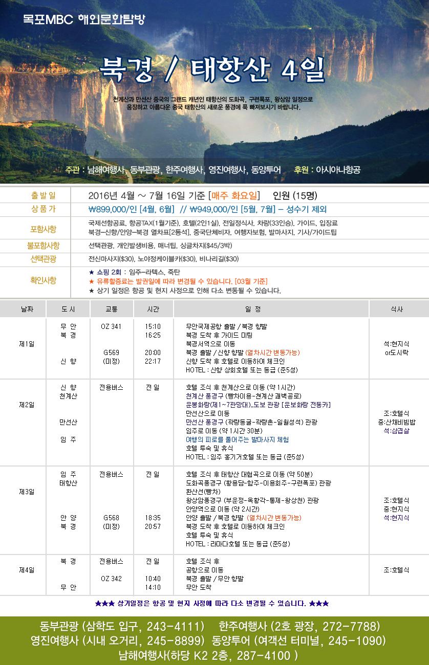 MBC 중국 태항산 문화탐방 행사정보