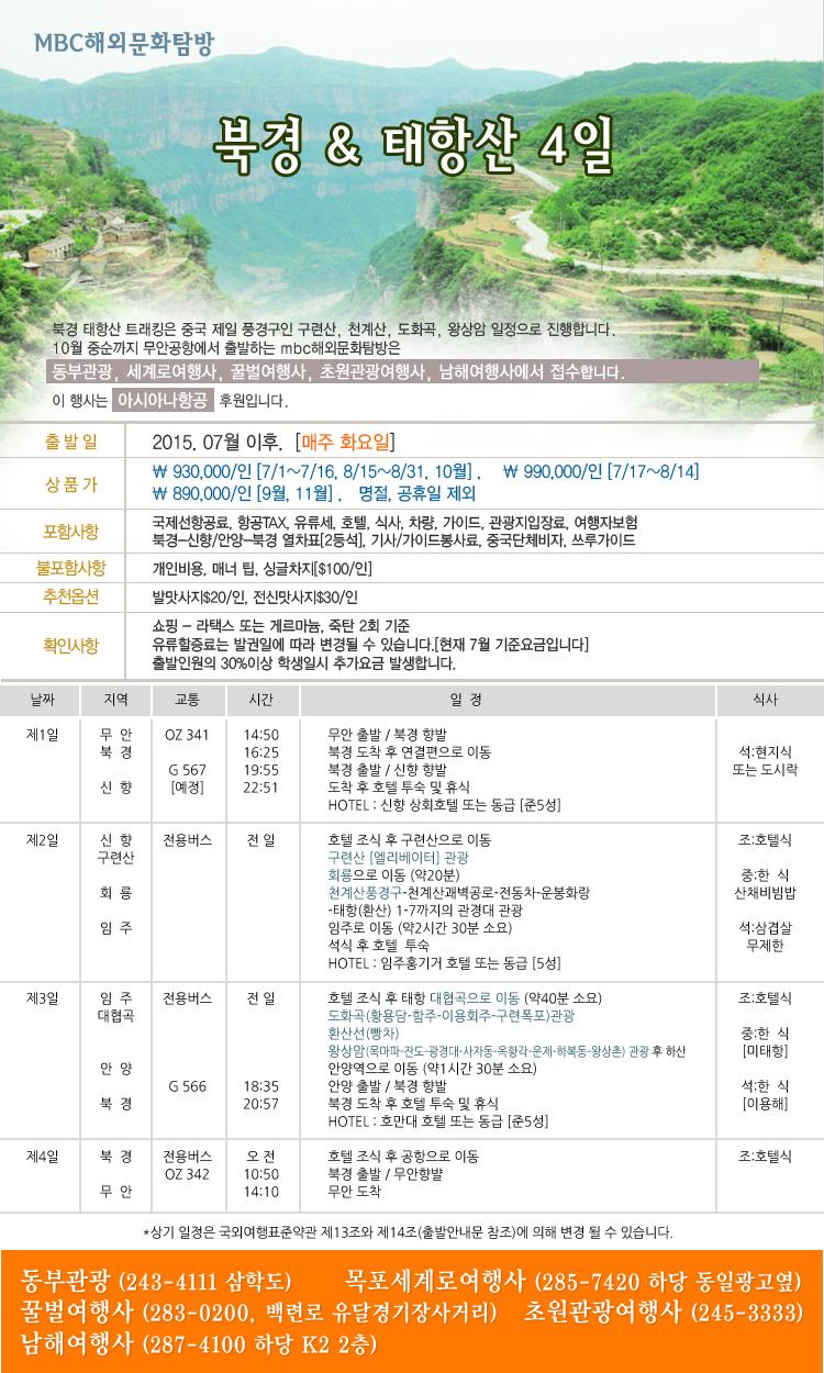 북경&태항산 4박4일 행사정보