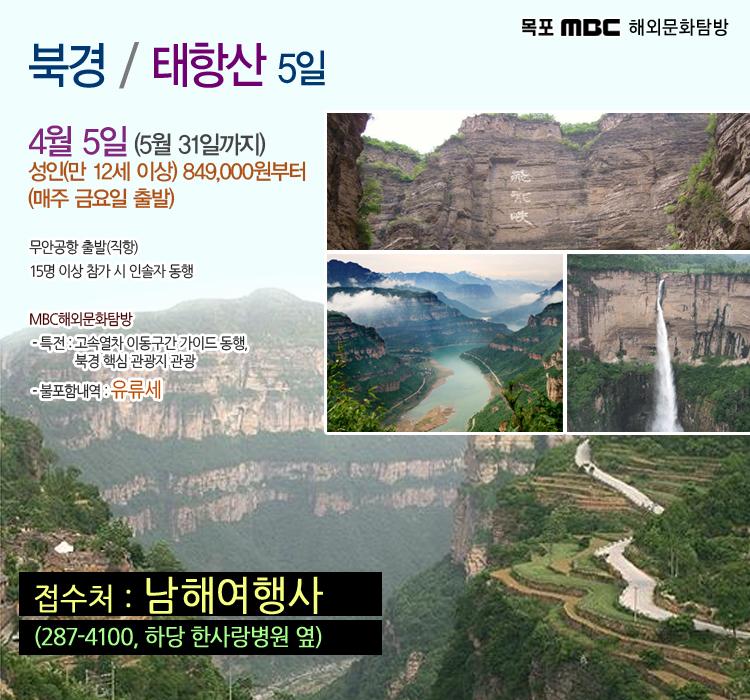 북경/ 태항산 5일 행사정보