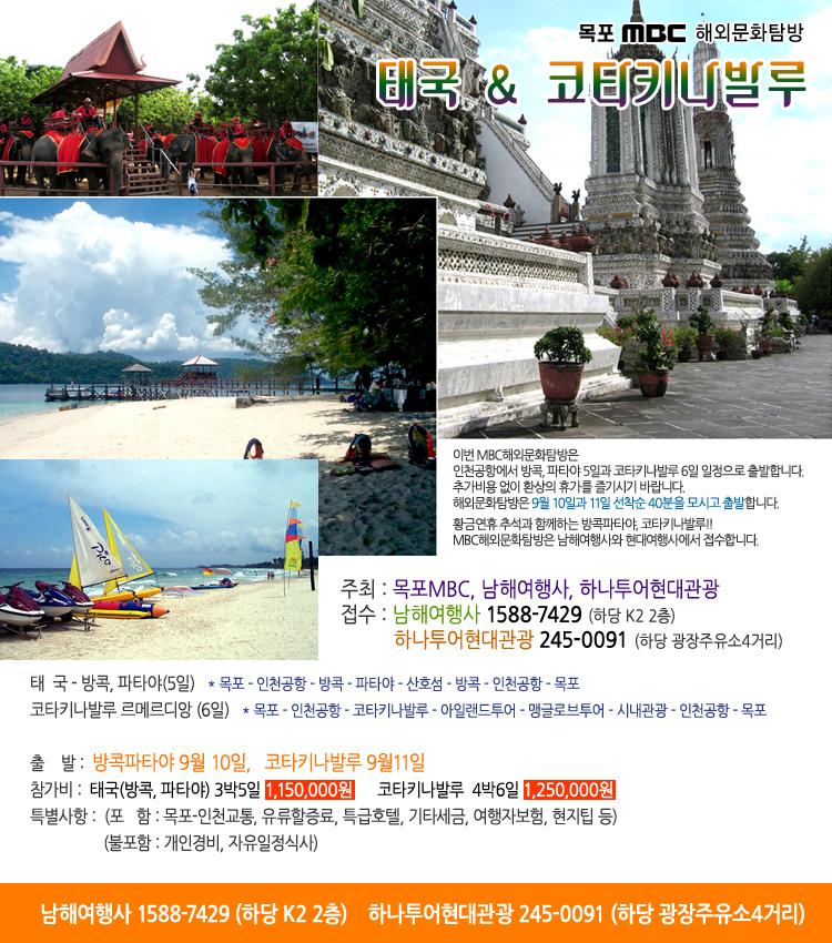 태국 & 코타키나발루 행사정보