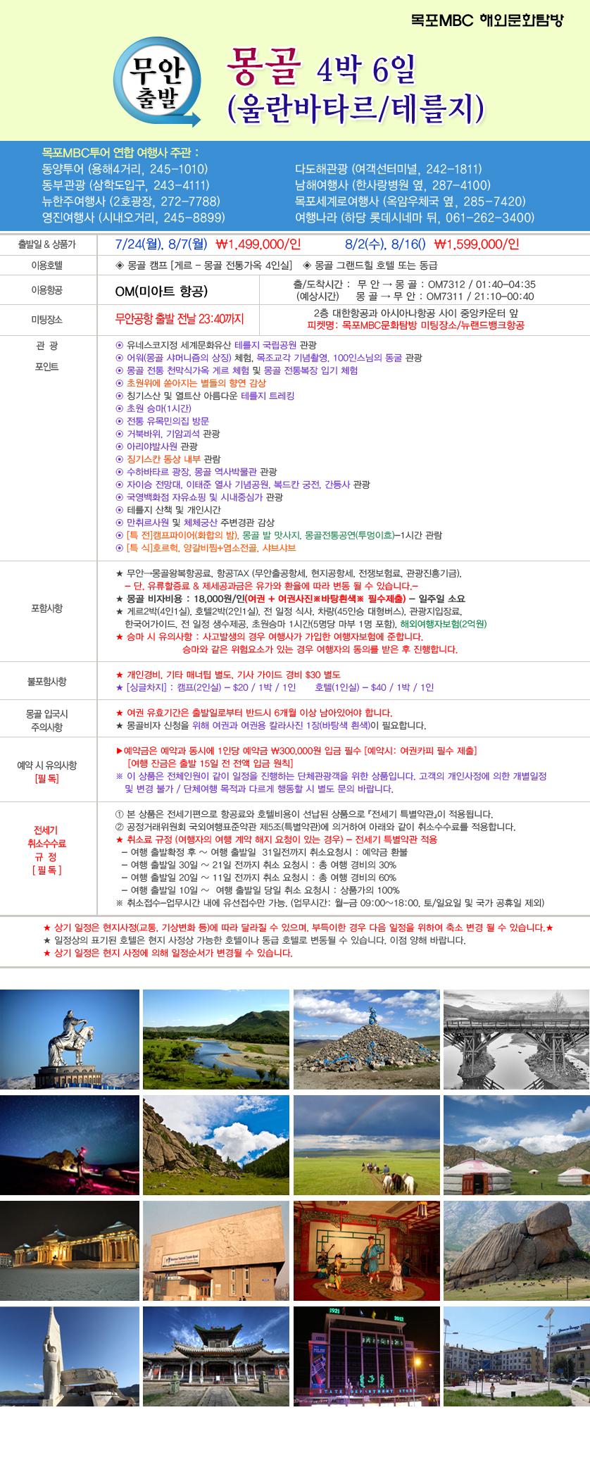 몽골(울란바타르/테를지) 관광 4박6일 행사정보