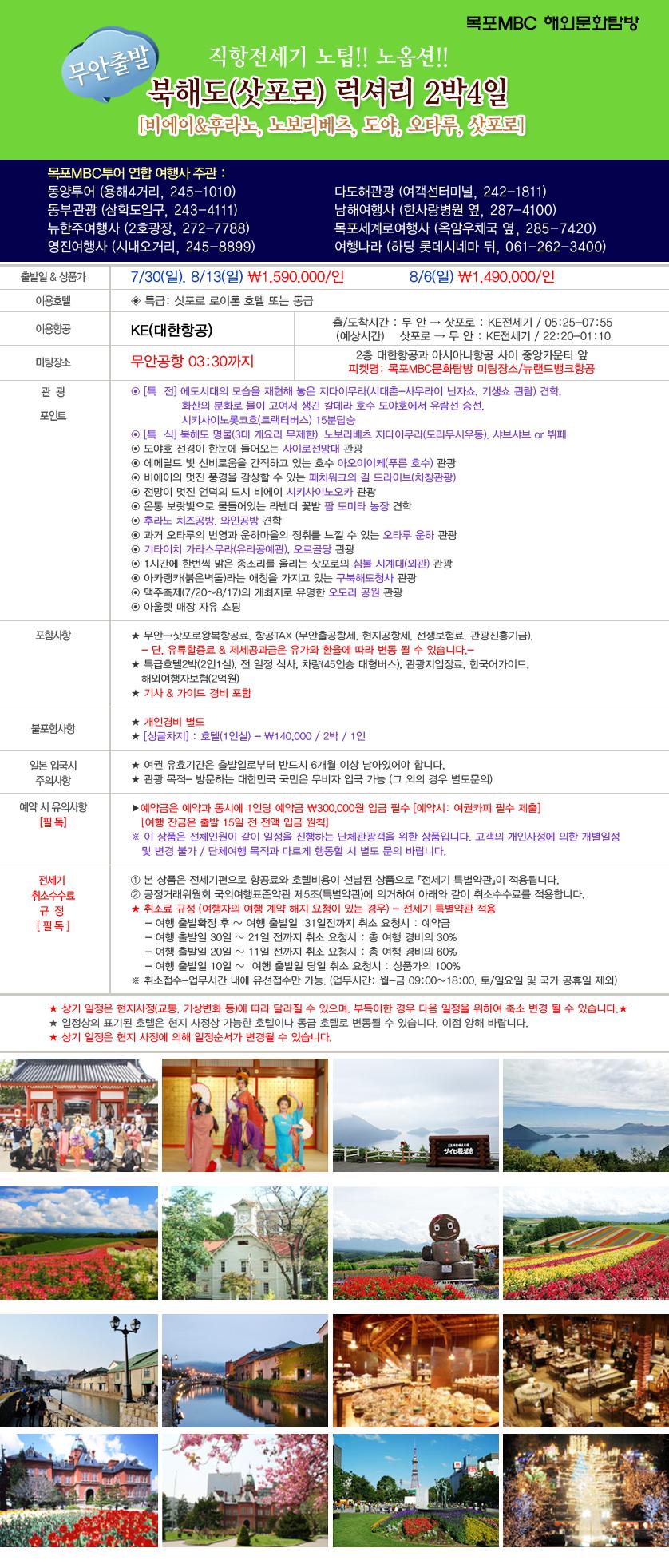 북해도(삿포로) 럭셔리 2박4일 행사정보