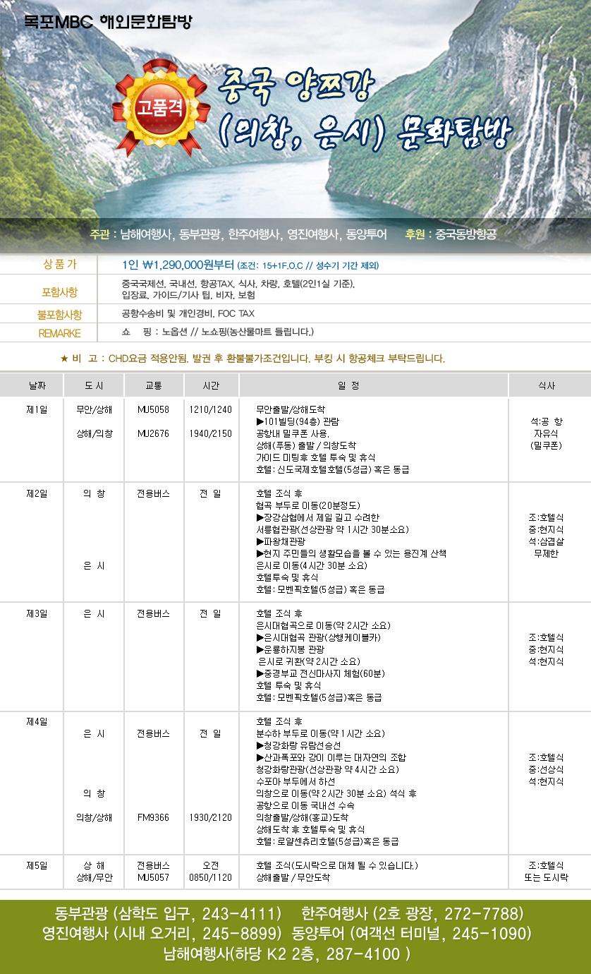 중국 양쯔강 (의창, 은시) 문화탐방(고품격) 행사정보