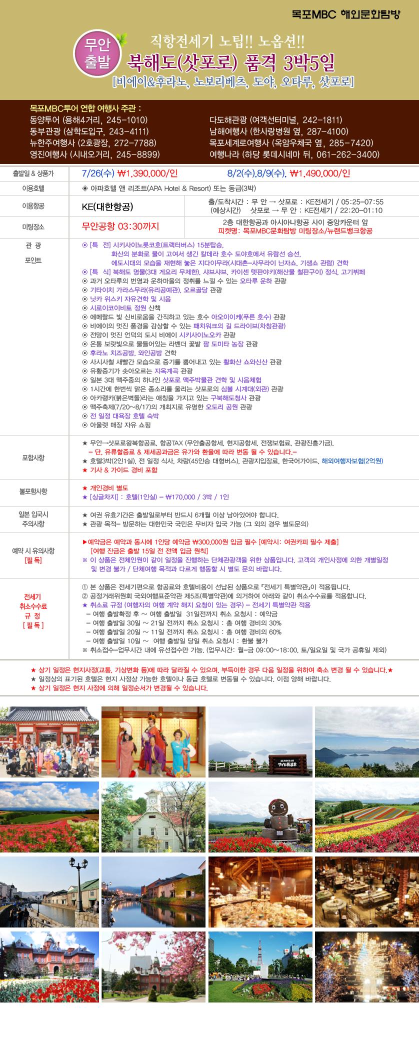 북해도(삿포로) 품격 3박5일 행사정보