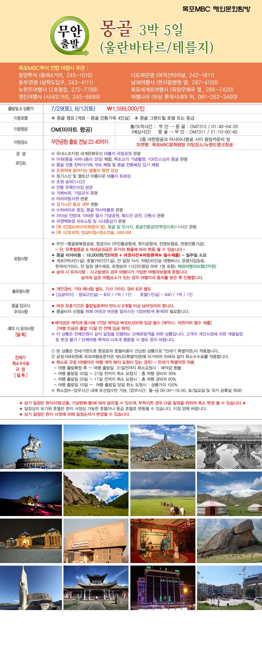 몽골(울란바타르/테를지) 관광 3박5일 행사정보