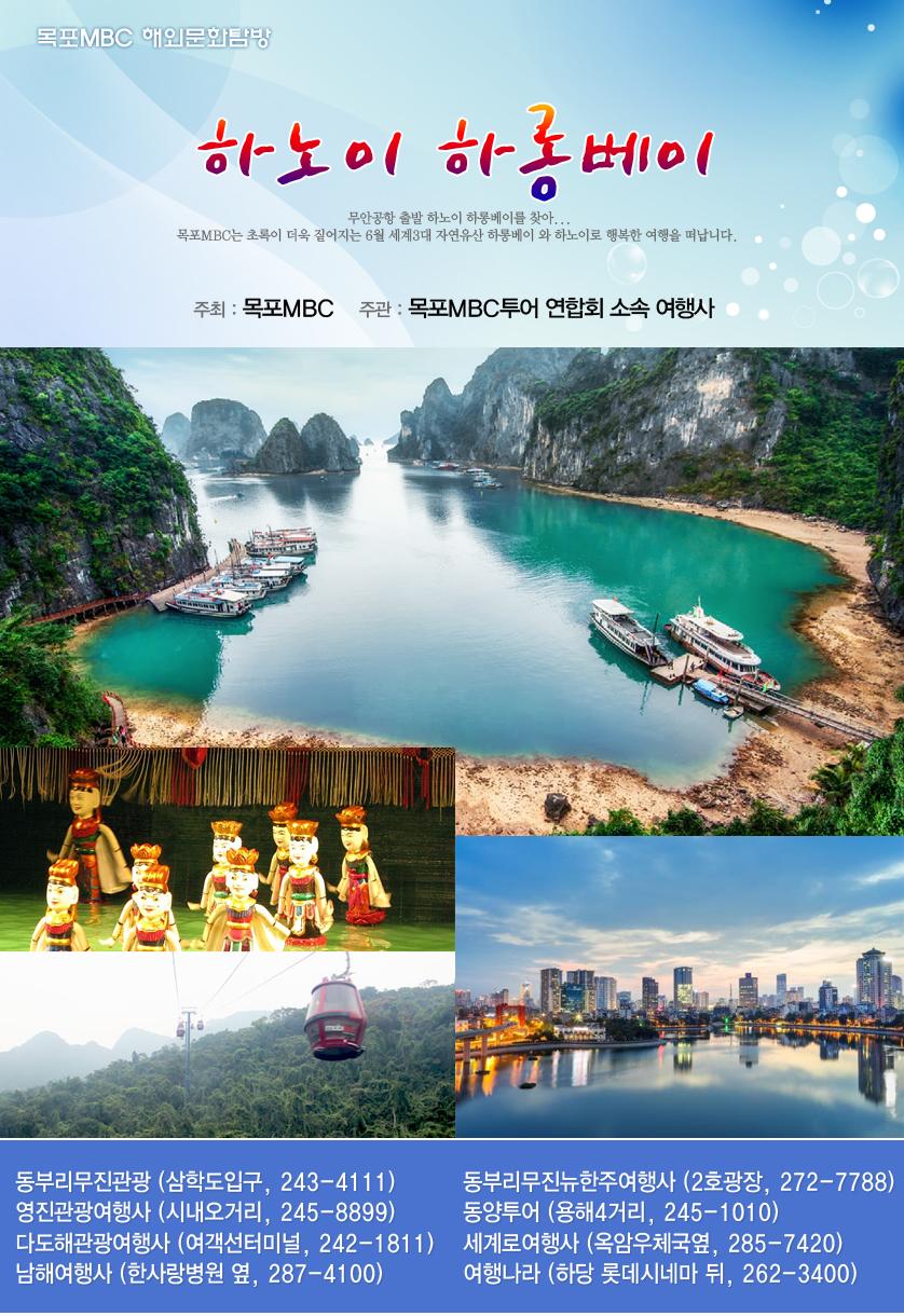 하노이 하롱베이 (무안공항 출발) 행사정보