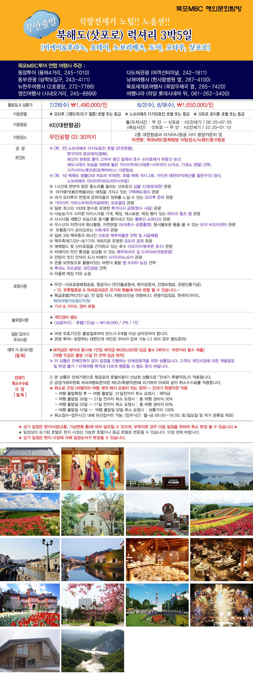 북해도(삿포로) 럭셔리 3박5일 행사정보