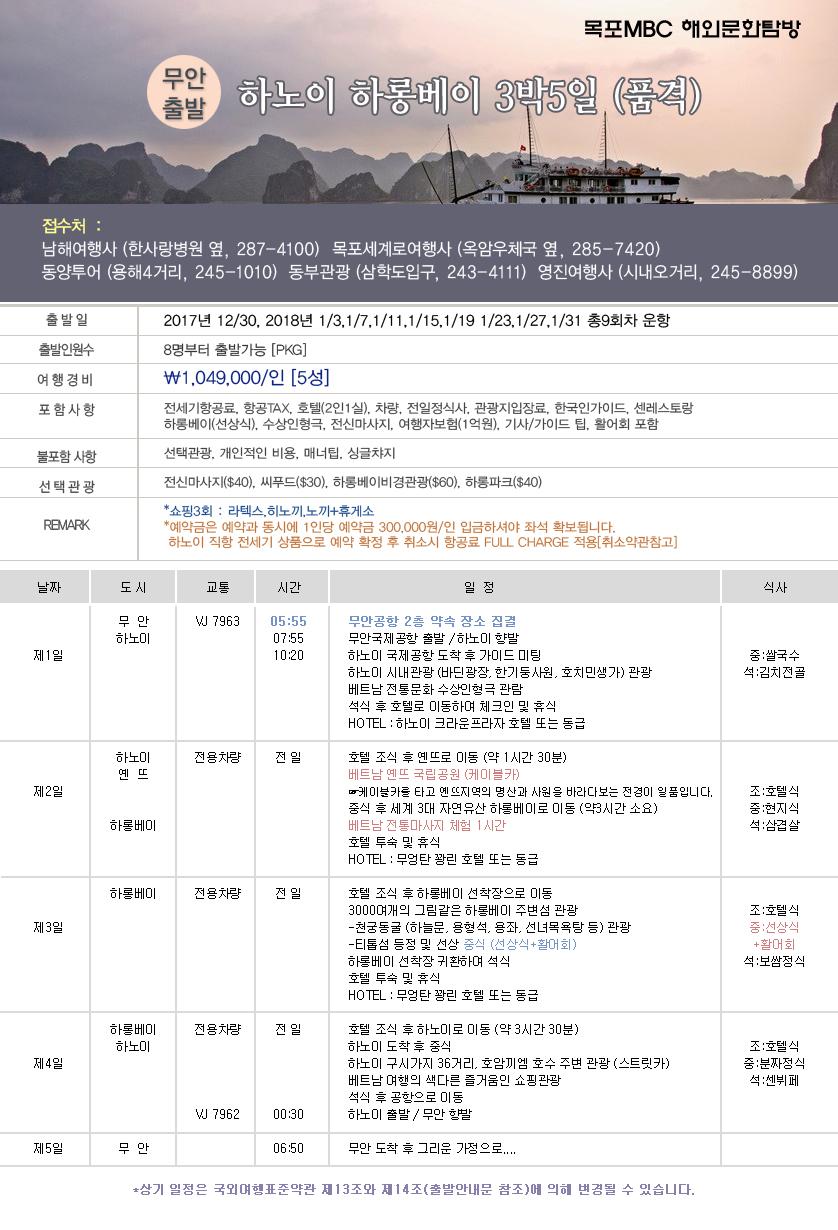 무안↔하노이(직항) 3박5일 (품격) 행사정보