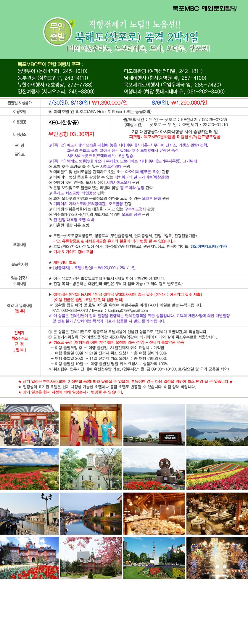 북해도(삿포로) 품격 2박4일 행사정보