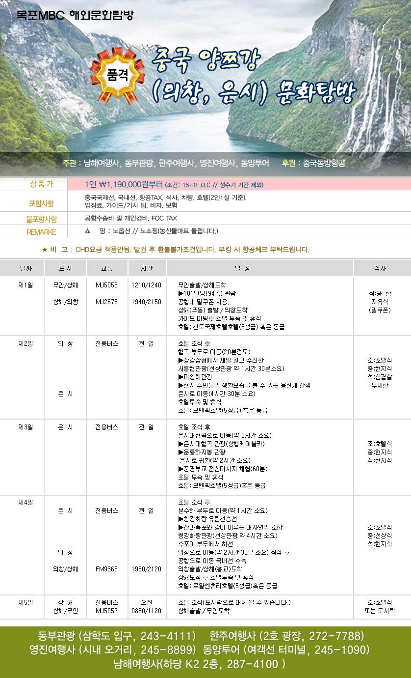 중국 양쯔강 (의창, 은시) 문화탐방(품격) 행사정보