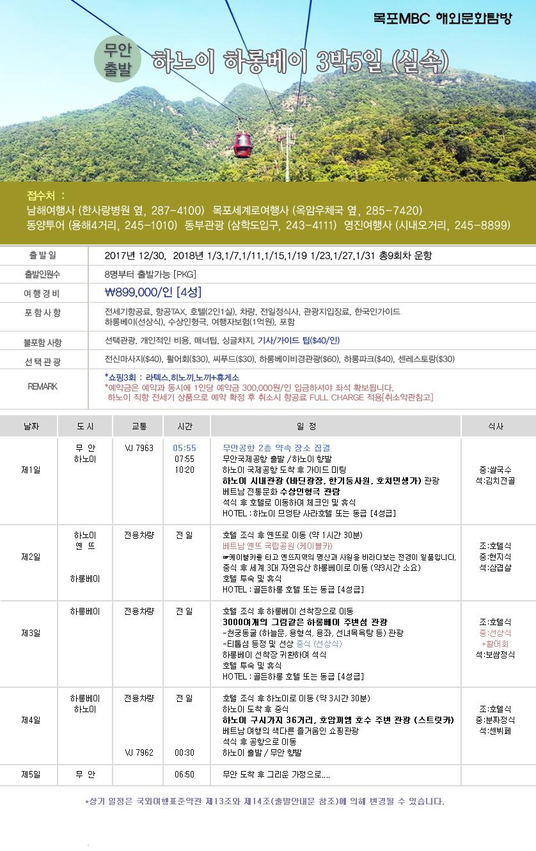 무안↔하노이(직항) 3박5일 (실속) 행사정보