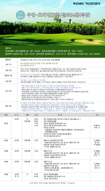 무안-호치민(3박) / 골프54홀(특급) 행사정보