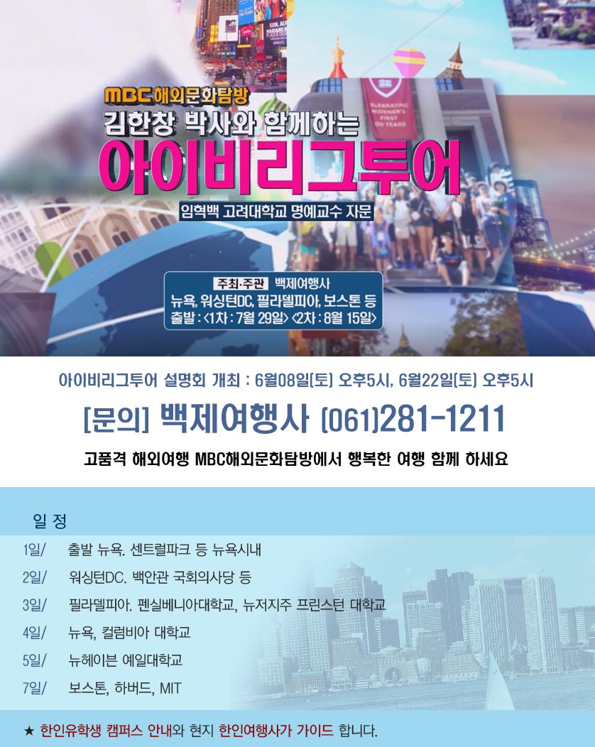 아이비리그투어 행사정보