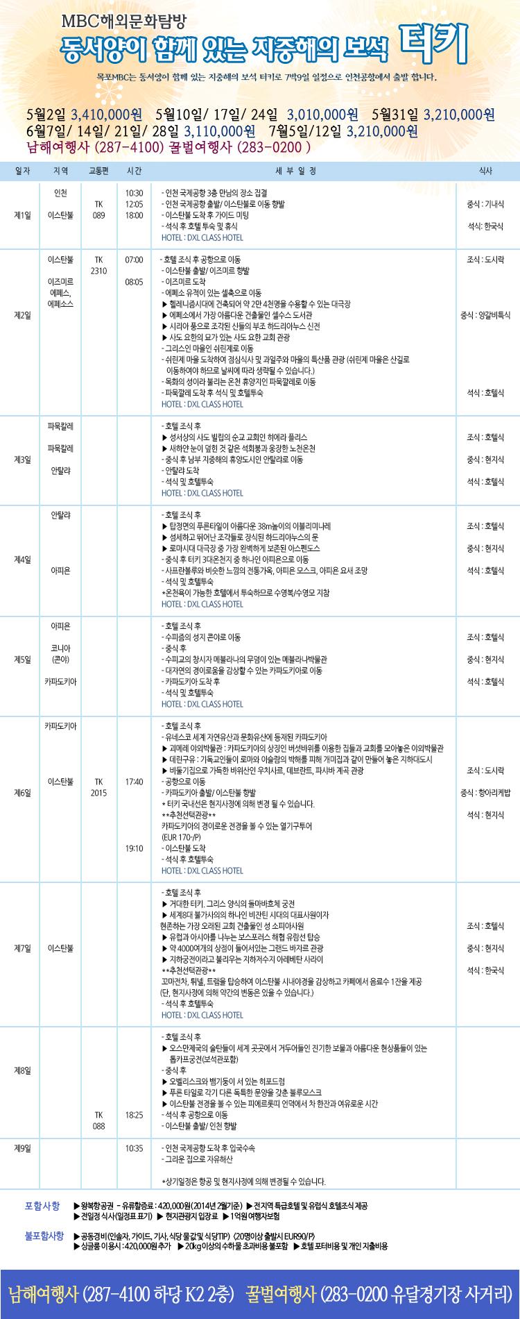 MBC해외문화탐방 터키 오스만제국 행사정보