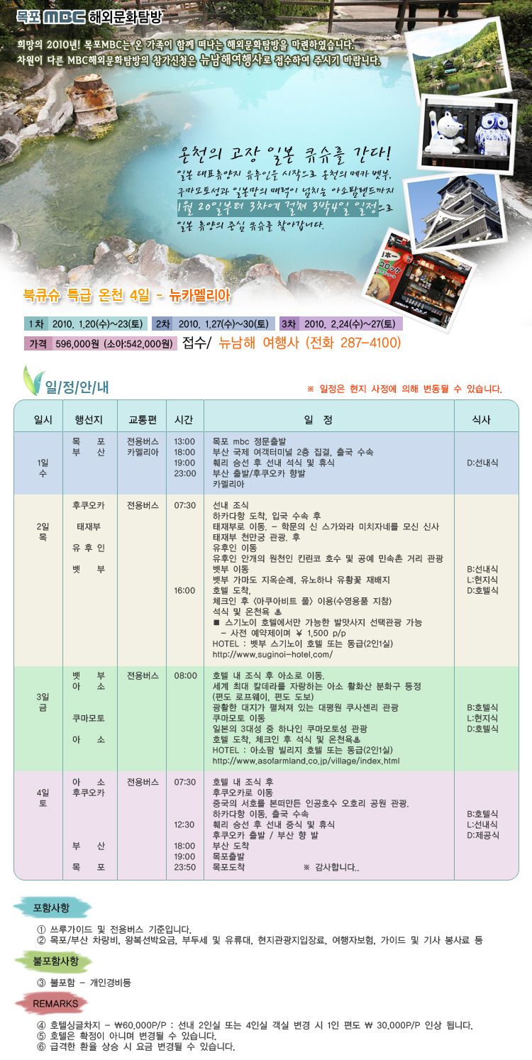 MBC해외문화탐방 ♣1탄♣온천의 고장 일본 규슈를 간다! 행사정보
