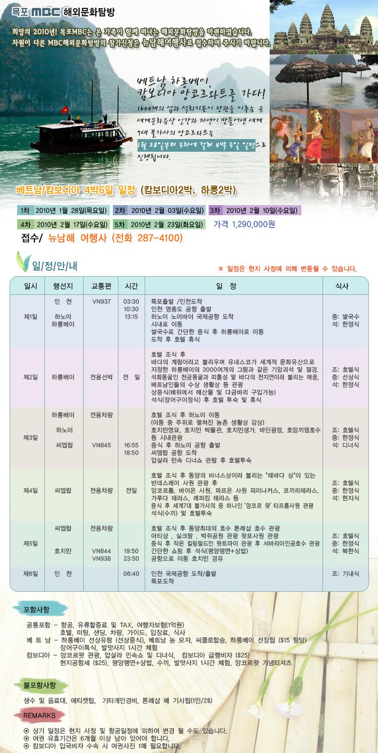 MBC해외문화탐방 ♣2탄♣베트남 하롱베이, 캄보디아 앙코르와트를 가다! 행사정보