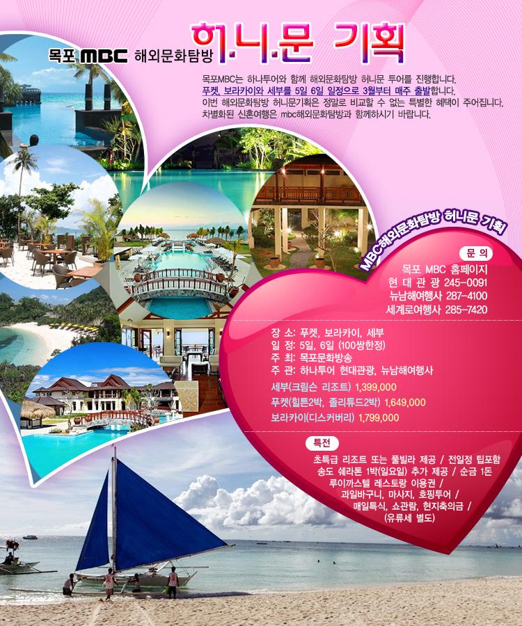 MBC 해외문화탐방 허니문 기획 행사정보
