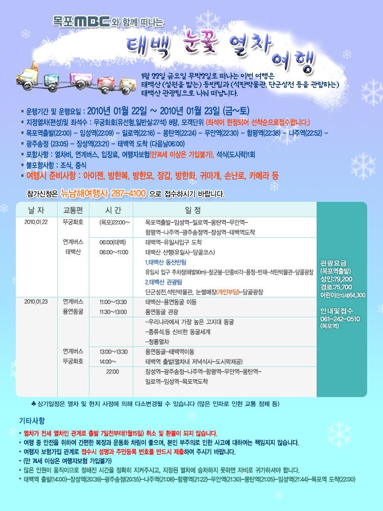 태백 눈꽃 열차 여행 행사정보