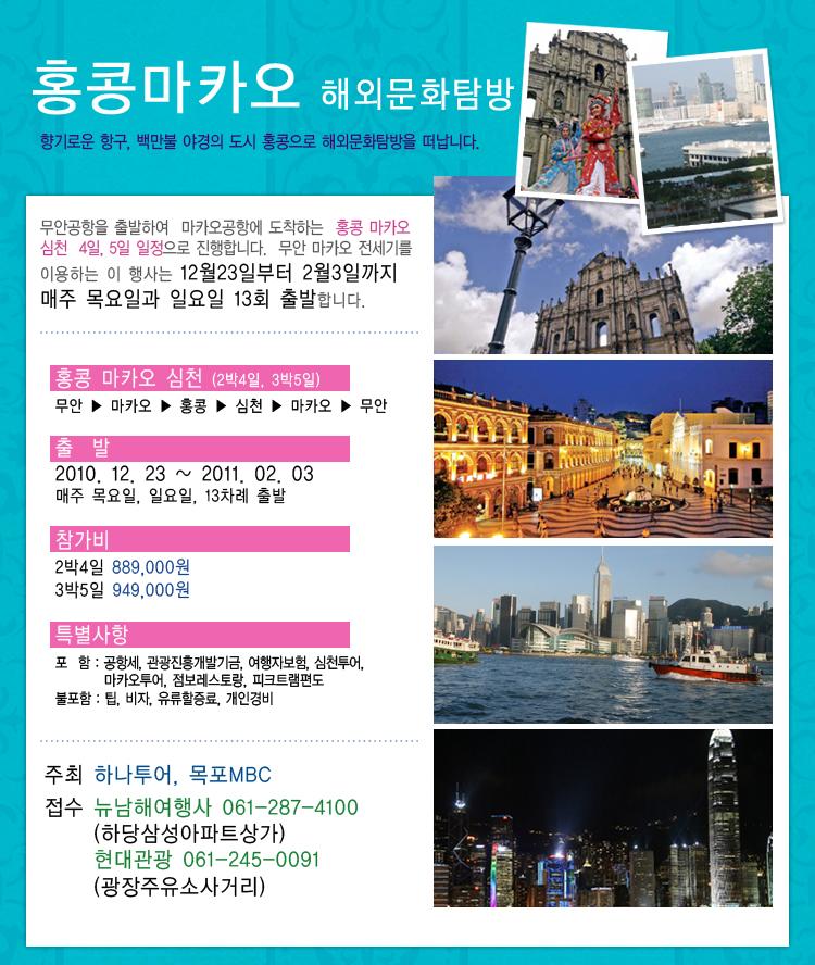 홍콩 마카오 해외문화탐방 행사정보