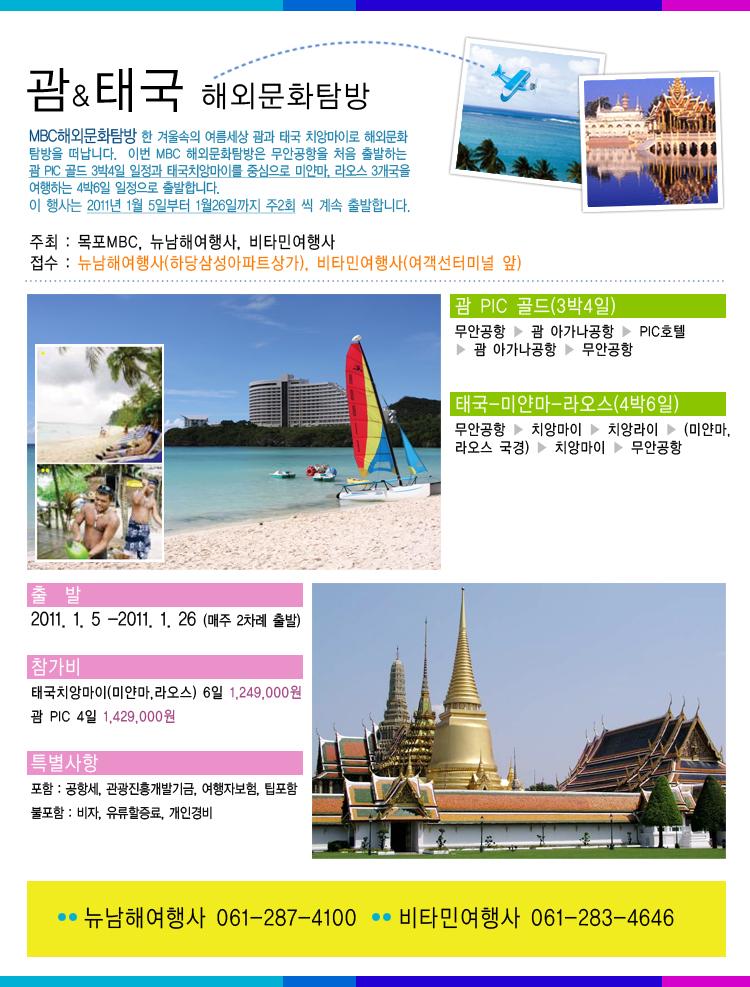 괌, 태국 해외문화탐방 행사정보