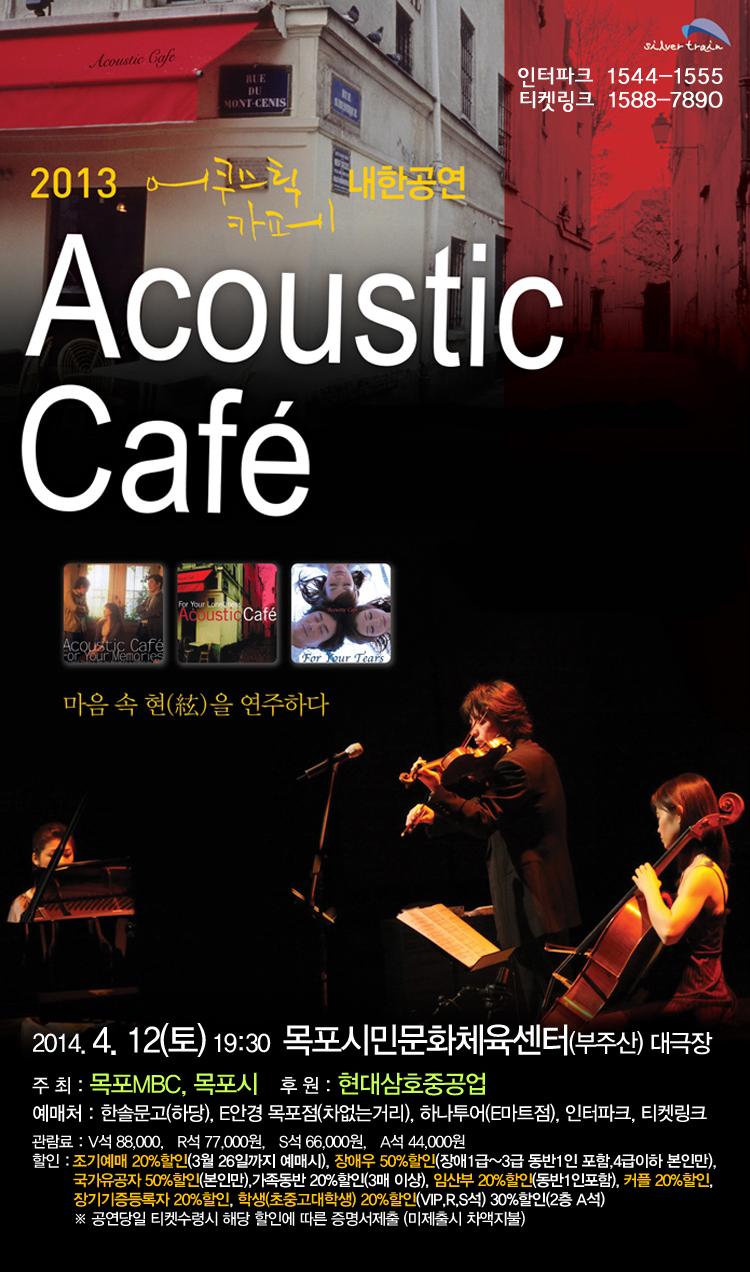 2014 어쿠스틱카페-마음 속 현(絃)을 연주하다 행사정보