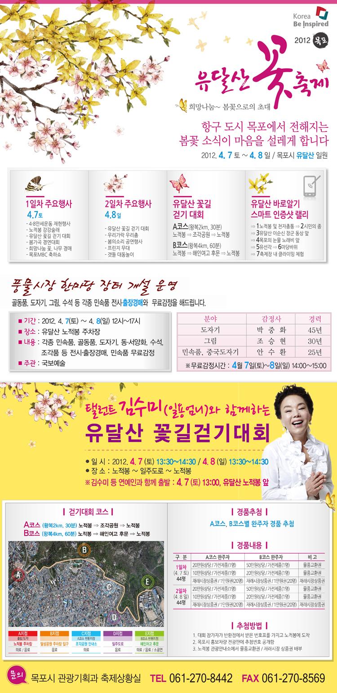 2012 목포 유달산 꽃 축제 행사정보
