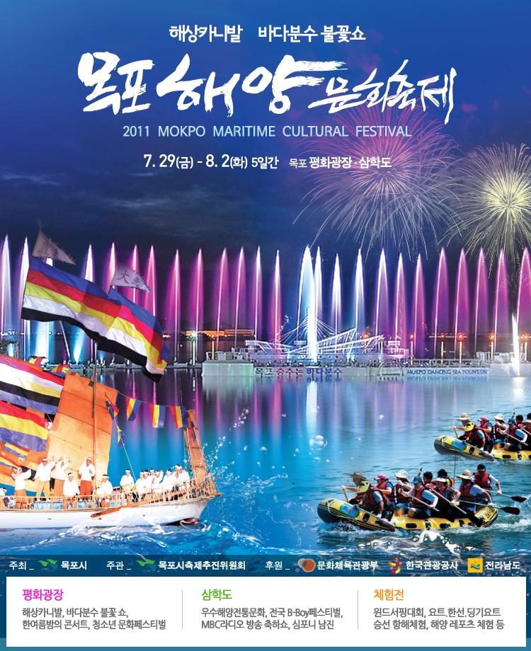 2011 목포해양문화축제 행사정보