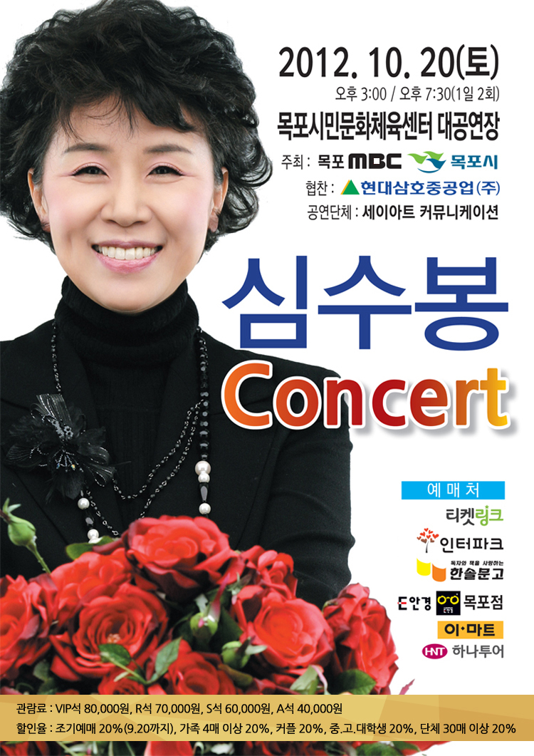 심수봉 콘서트 행사정보