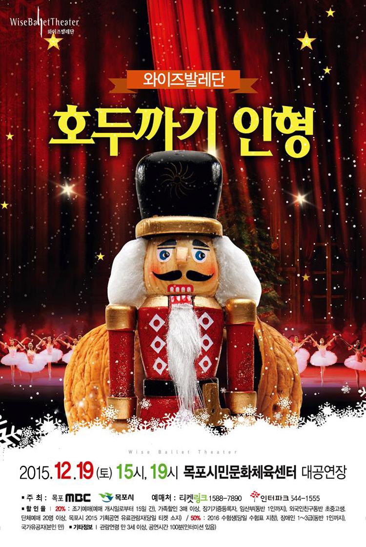 """와이즈 발레단의 """"호두까기 인형"""" 행사정보"""