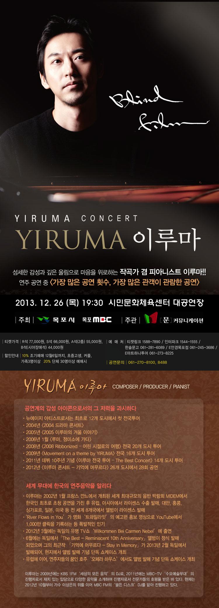 이루마 콘서트 행사정보