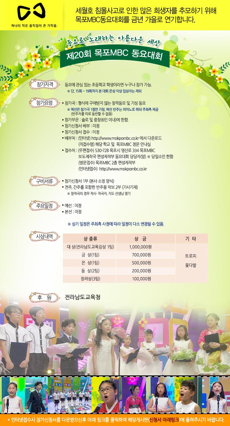 제20회 목포MBC 동요대회 행사정보