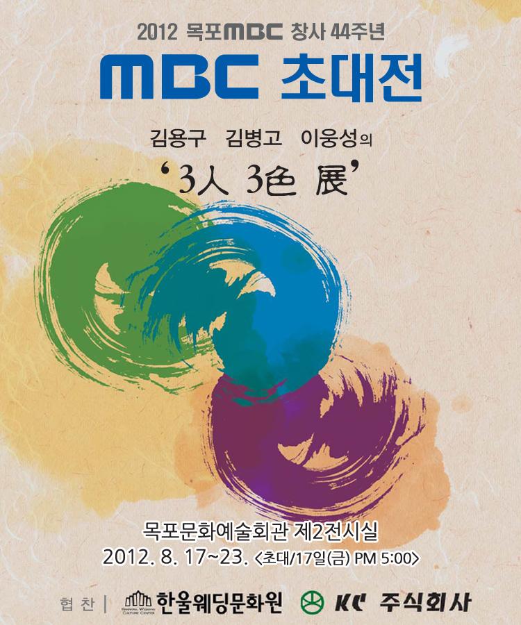 MBC 초대전 김용구 김병고 이웅성의 '3人 3色 展' 행사정보