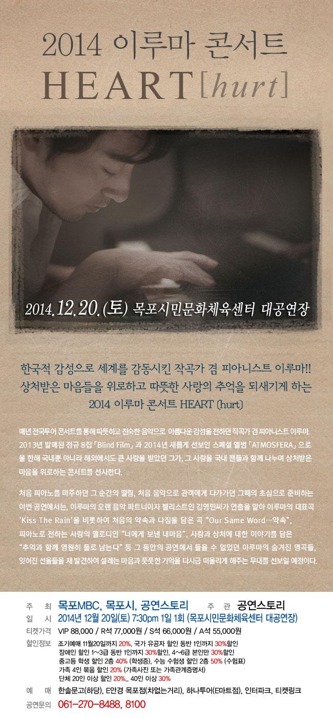이루마 콘서트 HEART 행사정보
