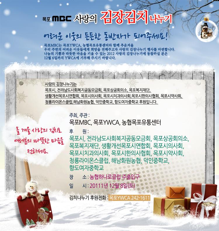 2012 사랑의 김장나누기 행사정보