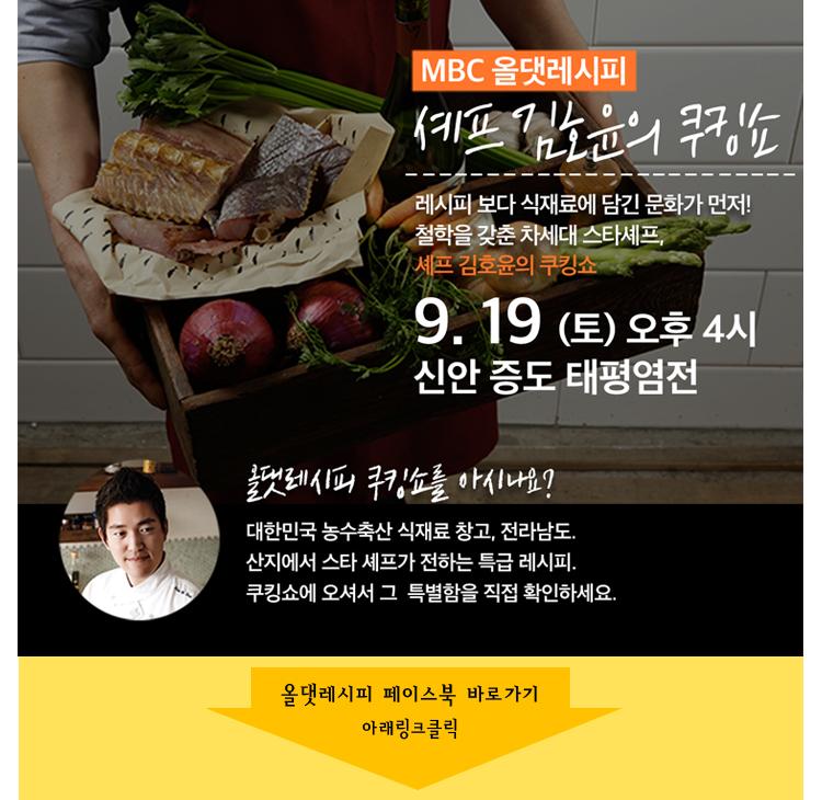 MBC올댓레시피 셰프 김호윤의 쿠킹쇼 행사정보