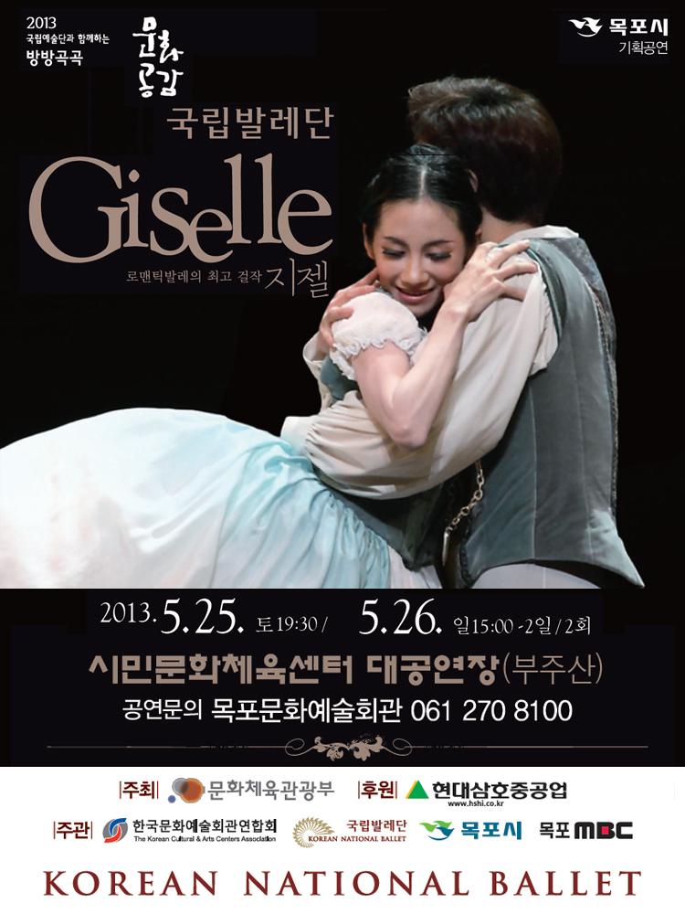 국립발레단 로맨틱발레의 최고 걸작 지젤 행사정보