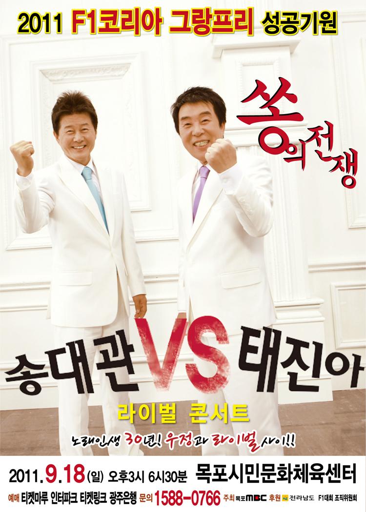 송대관 VS 태진아 라이벌 콘서트 행사정보