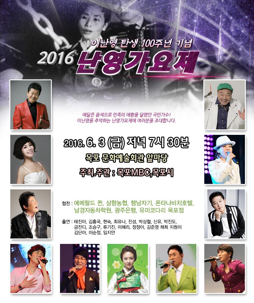 이난영 탄생 100주년 기념, 2016난영가요제! 행사정보