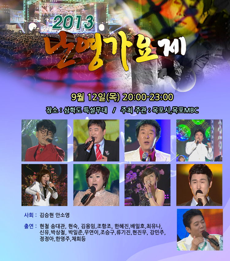 2013 난영가요제 행사정보